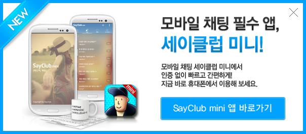 모바일 채팅 필수 앱, 세이클럽 미니!