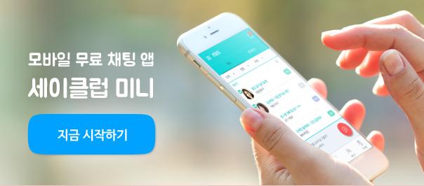 모바일 무료 채팅 앱, 세이클럽 미니